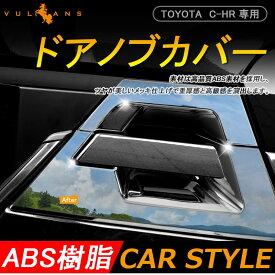 トヨタ C-HR CHR CH-R ドアノブガーニッシュセット 8PCS ドアプロテクターカバー ドアハンドルプロテクションカバー ABS メッキ 外装 パーツ カスタム エアロ アクセサリー ドレスアップ カー用品