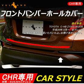 トヨタ C-HR CHR 専用 バックドアガーニッシュ リアガーニッシュ SUS304ステンレス 外装 パーツ カスタム エアロ アクセサリー ドレスアップ カー用品
