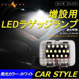 ホンダ ジェイド JADE 増設用LEDラゲッジランプ 増設ランプ 増設用LEDランプ アクセサリー 内装 カスタム パーツ