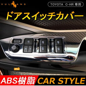 トヨタ CHR C-HR 専用 ドアスイッチカバー ドアウインドウスイッチカバー メッキ ABS樹脂 4P ガーニッシュ 内装 パーツ カスタム エアロ アクセサリー ドレスアップ カー用品