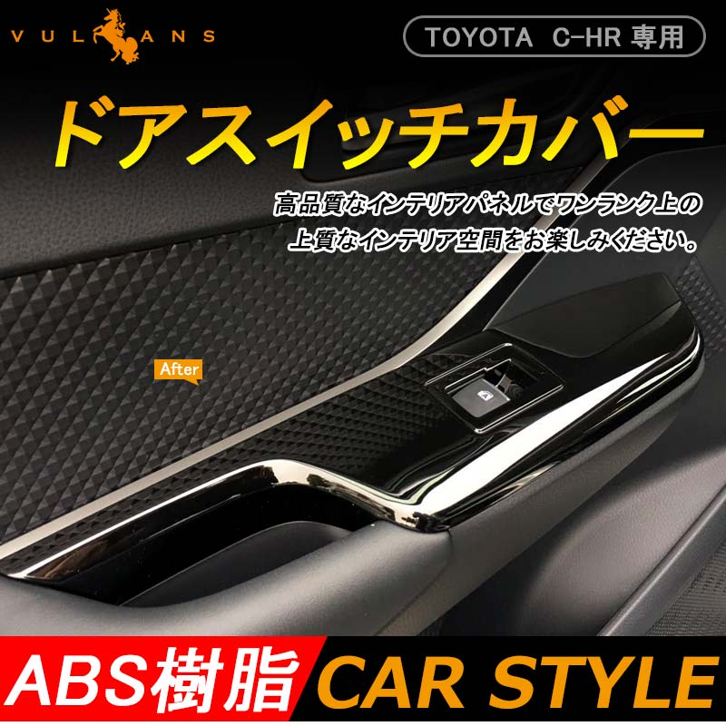 トヨタ CHR C-HR 専用 ドアスイッチカバー ドアウインドウスイッチカバー ピアノブラック ABS樹脂 4P ガーニッシュ 内装 パーツ カスタム エアロ アクセサリー ドレスアップ カー用品