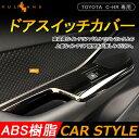 トヨタ CHR C-HR 専用 ドアスイッチカバー ドアウインドウスイッチカバー ピアノブラック ABS樹脂 4P 内装 パーツ カスタム