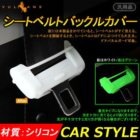 汎用品 シートベルトキャンセラーカバー シートベルトバックルカバー シリコン ホワイト カスタム 内装 パーツ