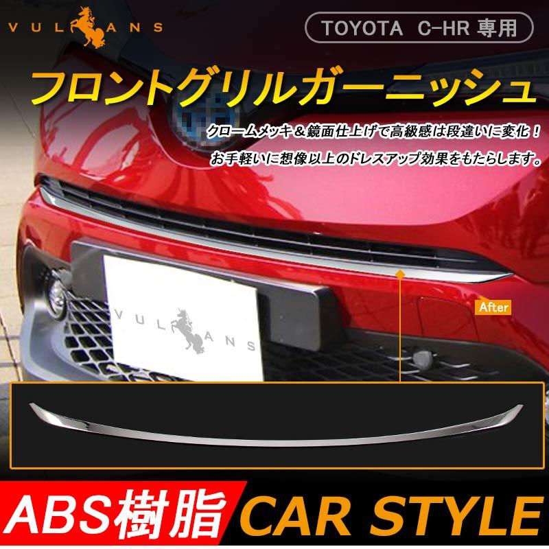 トヨタ C-HR 専用 ロア グリル ガーニッシュ フロントグリル バンパー上 ナンバープレート下 ABS TOYOTA c-hr CHR 外装 パーツ カスタム エアロ アクセサリー ドレスアップ カー用品
