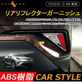 トヨタ C-HR CHR c-hr リフレクターパネル リアリフレクターガーニッシュ ABSメッキ仕上げ 外装 パーツ カスタム エアロ アクセサリー ドレスアップ カー用品