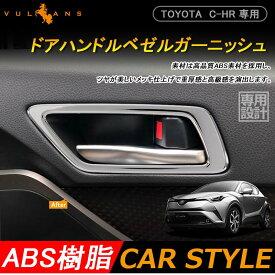 トヨタ TOYOTA C-HR CHR 内側 インナー ドアノブ ドアノブカバー ドアハンドル フロント 4P ABSメッキ G S G-T S-T ガーニッシュ 内装 パーツ カスタム エアロ アクセサリー ドレスアップ カー用品