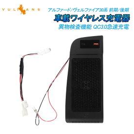 アルファード/ヴェルファイア30系 前期/後期 車載ワイヤレス充電器 QC3.0急速充電 ワイヤレスチャージャー 無線充電器 車載QI USBポート付け 取付簡単 パーツ