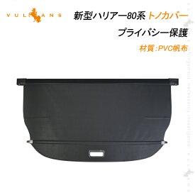 新型ハリアー80系 トノカバー ロールシェード プライバシー保護 ラゲッジ収納 荷室整理 PVC帆布 トランクカバー 内装 カスタム パーツ アクセサリー エアロ