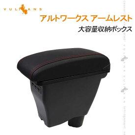 アルトワークス アームレスト USB充電ポート付 スマホ充電 ブラック×レッドステッチ アームレストボックス保護カバー 内装 アクセサリー カスタム パーツ