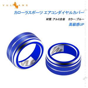 カローラスポーツ エアコンダイヤルカバー ブルー 2PCS アルミ合金 エアコンダイヤルリング 高級感UP 内装 パーツ カスタム エアロ アクセサリー
