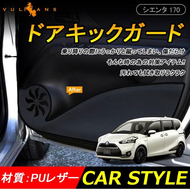 トヨタ 新型 SIENTA シエンタ 170系 ドアトリムカバーマット ドアキックガード TOYOTA ドアプロテクター 保護 内装 アクセサリー カスタム カー用品