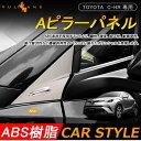 トヨタ CHR C-HR NGX50系 2016.12〜 Aピラーパネル メッキ仕上げ 2P 外装 パーツ カスタム アクセサリー ドレスアップ