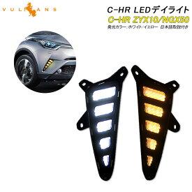 LEDデイライト ウインカーに連動 C-HR CHR ZYX10/NGX50 通常時ホワイト発光/ウィンカー時イエロー点滅 取説付き LEDランプ 電装 ウインカー ウィンカー 用品 外装 ドレスアップ パーツ カスタム エアロ アクセサリー トヨタ
