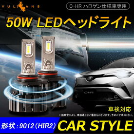 CHR C-HR ハロゲン仕様車専用 HIR2 9012 LEDヘッドライト LEDヘッドランプ バルブ 3400LM 50WX2 2個SET 内装 パーツ カスタム エアロ アクセサリー ドレスアップ カー用品