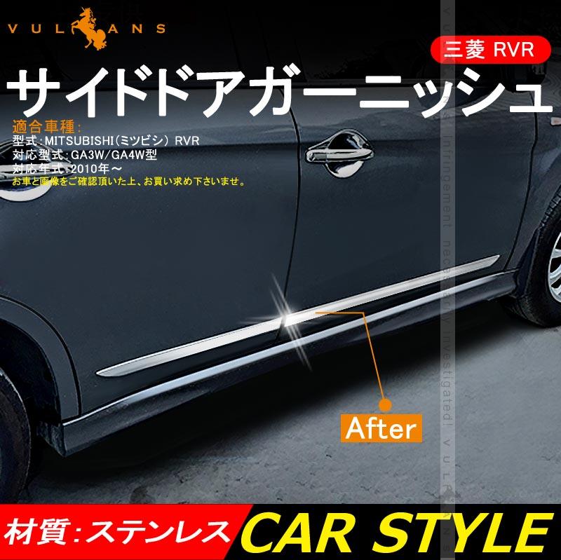 三菱 RVR GA3W GA4W ステンレス サイド ドア モール サイドドア ガーニッシュ 4P サイドリップ ドアモール 外装 パーツ カスタム アクセサリー ドレスアップ