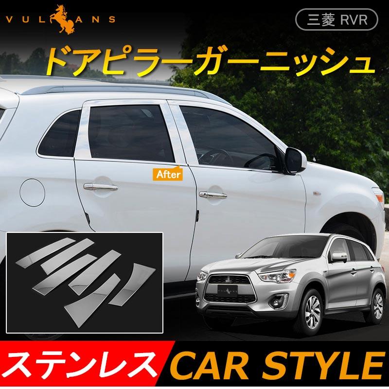 三菱 MITSUBISHI RVR ドア ピラーガーニッシュ ガードモール ピラーカバー 6P ステンレス パーツ アクセサリー 外装 カスタム ドレスアップ