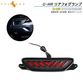 トヨタ TOYOTA C-HR CHR ZYX10/NGX50 リアフォグランプ 1P ブレーキランプ LEDランプ 追突防止 外装 パーツ カスタム エアロ アクセサリー ドレスアップ カー用品