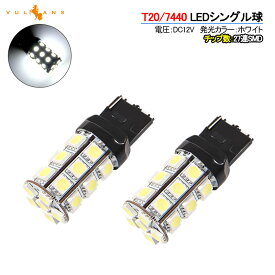 T20/7440 LEDシングル球 LEDバルブ 27連SMD 5050チップ 2個 LEDウェッジ球 ウィンカー バックランプ 12V ホワイト 内装 パーツ 明るい カー用品