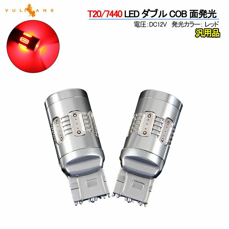 T20/7443 LEDダブル球 COB 面発光 10.5W LEDバルブ 2個 レッド 2段光量 ブレーキランプ スモールランプ 12V 内装 パーツ 明るい カー用品