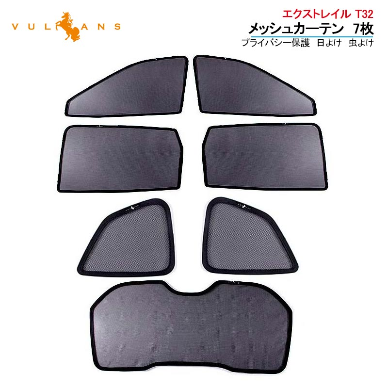X-TRAIL トヨタ エクストレイル T32 メッシュカーテン 7枚 シェード 日よけ インテリア 遮光カーテン 内装品 フロントドア リアガラス パーツ カスタム エアロ