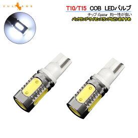 接点部が違う T10/T15/T16 LEDバルブ LEDウェッジ球 2個 7.5W COB Epistar ホワイト バックランプ ライセンス ポジションランプなどに カー用品