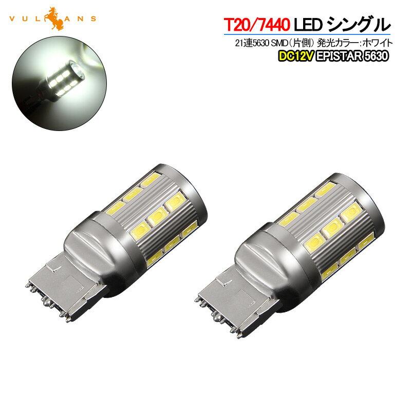 T20/7440 LEDシングル球 LEDバルブ 2個 ホワイト Epistar 5630チップ 21連SMD ウインカー 電装 パーツ カスタム カー用品 車
