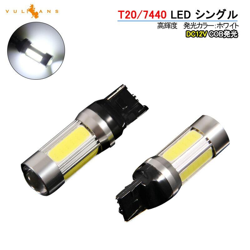T20/7440 LED シングル球 LEDバルブ DC12V COB 面発光 バックランプ 2個 Epistar ホワイト バック 爆光 電装 パーツ カスタム カー用品 車