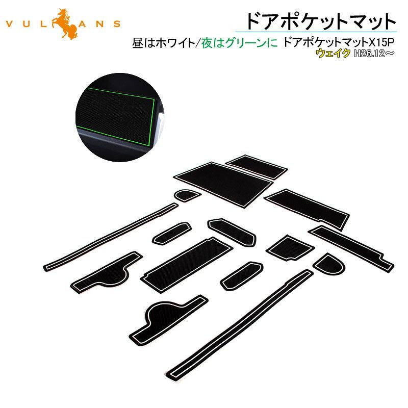 WAKE ウェイク LA700S/710S ドアポケットマット ゴムゴムマット インナーマット 15枚 滑り止めシート 蓄光 カスタム ドレスアップ アクセサリー