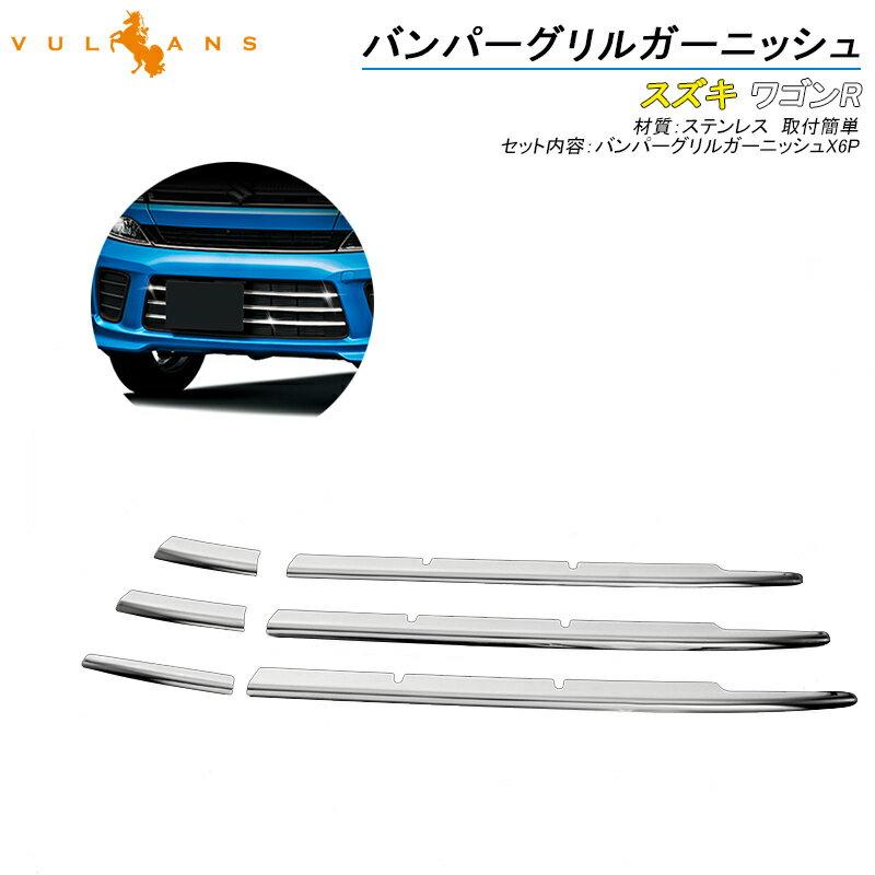 SUZUKI WAGON R ワゴンR 2017 6pcs バンパーグリル カバー ガーニッシュ トリム ステンレス製 グリルカバー カスタム パーツ 外装 アクセサリー