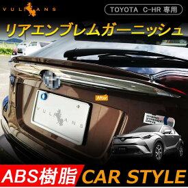 トヨタ C-HR CHR リア エンブレム 上 ガーニッシュ ABS樹脂 メッキ仕上げ 外装 パーツ カスタム エアロ アクセサリー ドレスアップ カー用品
