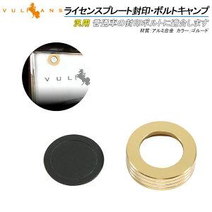 汎用 ビレット ナンバープレート ボルトキャップ 1個 封印付き車両 普通車 アルミ合金 ゴールド パーツ カスタム エアロ アクセサリー ドレスアップ 用品