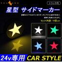 トラック用 24V 星型 サイドマーカー 星型マーカー ウインカー デコ ステンレス+アクリル ホワイト/イエロー/レッド/…