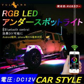RGB LED アンダー スポットライト Bluetooth スマホ 調光 ユニット 12V 防水 4pcs LED CREE SMD アンダーネオン アンダーライト LEDライト ブルートゥース 外装