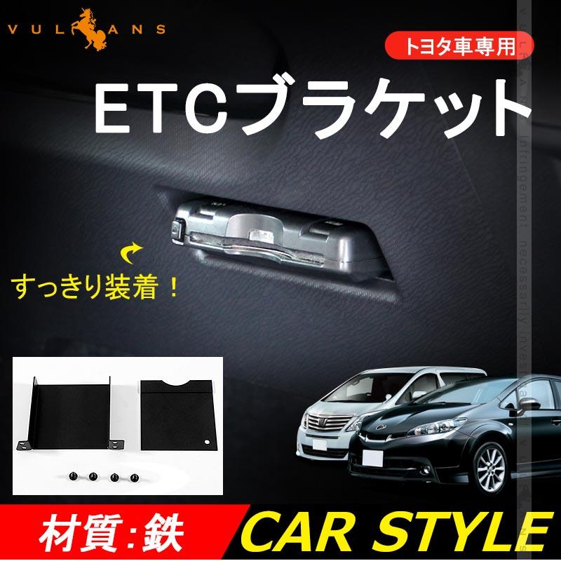 トヨタ車専用 ETC取付基台 ETC取付けブラケット ETCカバー ヴェルファイア アルファード 20系 ノア ヴォクシー 70系 80系 ハイエース等に 電装 パーツ