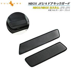 新型 N-BOX N BOX NBOX カスタム JF3 JF4 インナー ドアキックガード 2P PUレザー 保護 プロテクター キズ防止 アンダーカバー 内装 パーツ エアロ