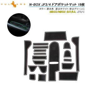 新型 NBOX N BOX N-BOX カスタム JF3 JF4 ドアポケットマット ゴムゴムマット インナーマット 19枚 滑り止めシート 蓄光 カスタム ドレスアップ アクセサリー
