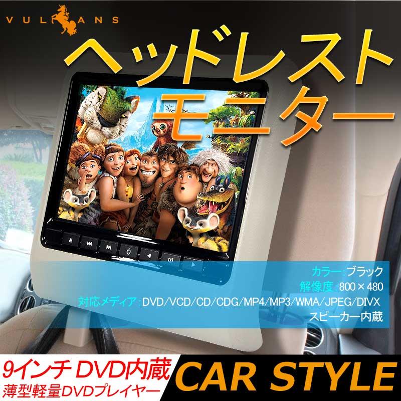 9インチ ヘッドレストモニター 自動車用 グレー ワンタッチ オンダッシュ 角度調整可 ブラケット付 DVD/WMA 高画質 シガーソケット
