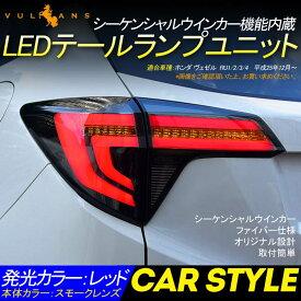 ヴェゼル RU1/2/3/4 シーケンシャルウインカー機能付き LEDテールランプ ベゼル VEZEL スモールランプ ブレーキランプ 電装 パーツ カー用品