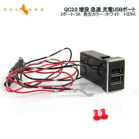 トヨタA QC3.0 増設 急速 充電USBポート スイッチ 2ポート/3A 急速充電ユニット 車載 周りが光る 結線タイプ 増設電源 スマホ充電 USB充電ポート増設キット 純正スイッチタイプ充電用 CHR アルファード30系 ヴェルファイア30系 ハリアー60系 ハイエース200系 4型