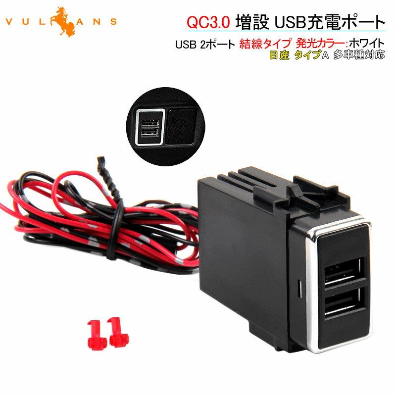 日産 QC3.0 増設 急速 充電USBポート 車載 周りが光る ホワイト 結線タイプ 増設電源 スマホ充電 電装 エクストレイル エルグランドE52 セレナC25/C26 など用