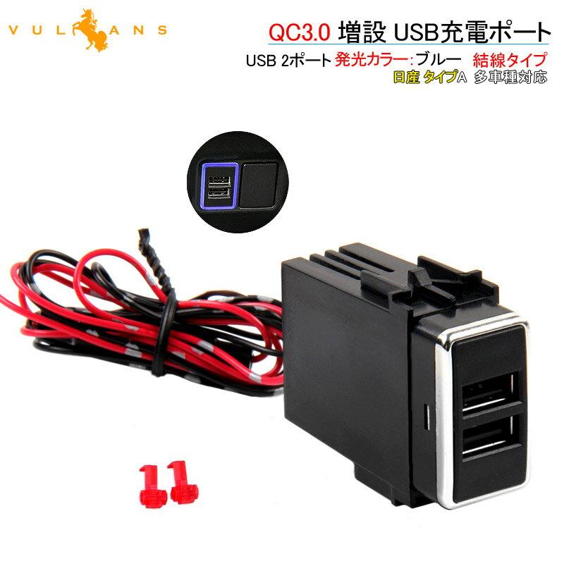 日産 QC3.0 増設 急速 充電USBポート 車載 周りが光る ブルー 結線タイプ 増設電源 スマホ充電 電装 エクストレイル エルグランドE52 セレナC25/C26 など用