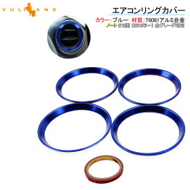 日産 ノート E12型 e-power エアコンリング カバー ダクター ブルー 4P 吹き出し口 ガーニッシュ インテリア パネル ドレスアップ カスタム 内装 パーツ