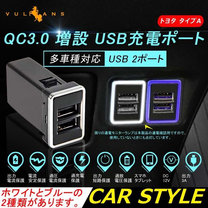 QC3.0 増設 急速 充電USBポート スイッチ 2ポート/3A 急速充電ユニット トヨタ ダイハツ ホンダ 日産 車載 周りが光る 結線タイプ 増設電源 スマホ充電 CHR アルファード30系 セレナC27 ヴェゼル ヴォクシー 70系 80系 プリウス 30系 50系