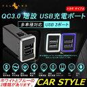 QC3.0 増設 急速 充電USBポート スイッチ 2ポート/3A 急速充電ユニット トヨタ ダイハツ ホンダ 日産 車載 周りが光る…