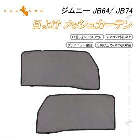 新型ジムニー JB64W/JB74W 日よけ メッシュカーテン 2枚set メッシュシェード 換気 車用 紫外線カット 遮光カーテン JIMNY SUZUKI カスタム 内装 パーツ