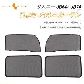 新型ジムニー JB64W/JB74W メッシュカーテン 4枚set メッシュシェード 換気 車用 紫外線カット 遮光カーテン 日よけ JIMNY SUZUKI カスタム 内装 パーツ