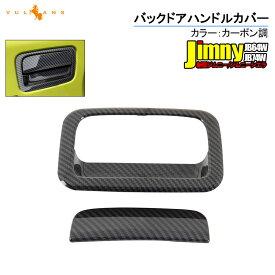 新型ジムニー JB64W/JB74W カーボン調 バックドアハンドルカバー 2PCS ガーニッシュ ABS インテリアパネル 外装 カスタム パーツ アクセサリー JIMNY シエラ