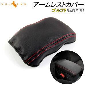 ゴルフ7 TSI GTI GTE アームレストカバー 1PCS ブラック×赤ステッチ 耐久性UP アームレストボックス保護カバー 内装 アクセサリー カスタム パーツ GOLF