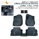 新型ジムニー JB64W/JB74W AT車 3D フロアマット TPO ズレ防止 フロント+リア 消臭・抗菌効果 内装 パーツ カスタム …