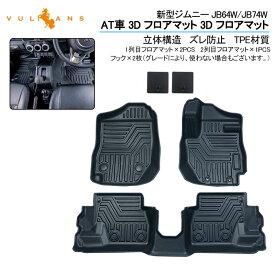 新型ジムニー JB64W シエラ JB74W AT車 3D フロアマット TPE ズレ防止 フロント+リア 消臭・抗菌効果 内装 パーツ カスタム エアロ アクセサリー インテリアパネル カーマット シエラ JB64 JB74